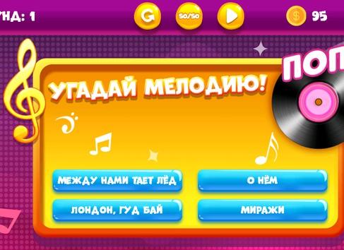 угадай мелодию играть онлайн