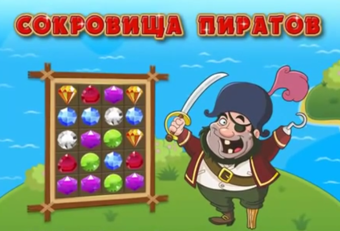 сокровища пиратов онлайн играть сейчас