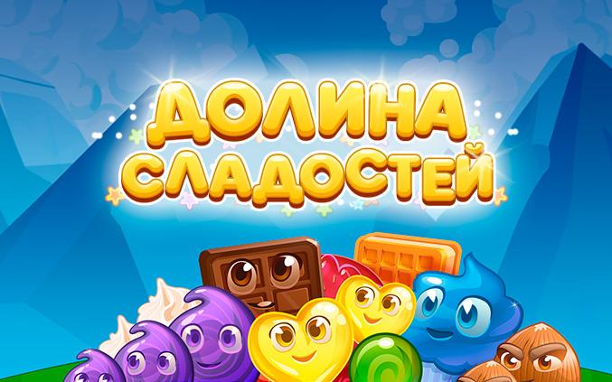 долина сладостей играть онлайн