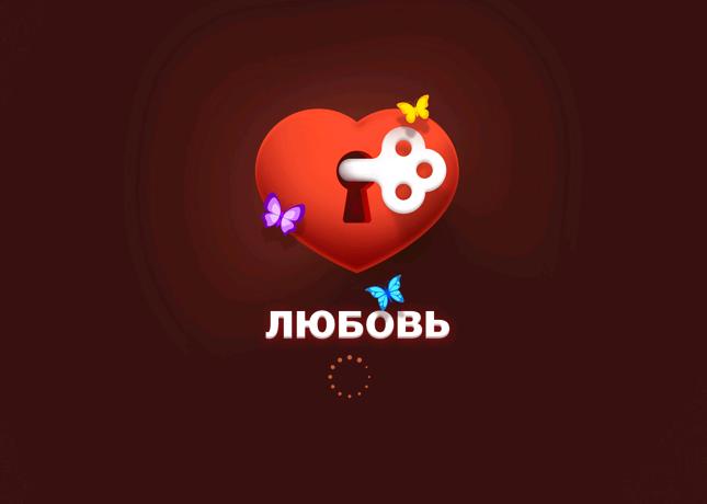 Картинки любовь играть