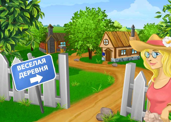 Картинка веселая деревня