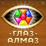 Игра глаз алмаз играть онлайн