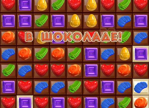 игра конфетки играть бесплатно скачать