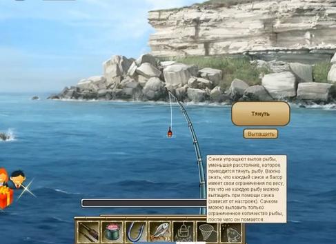 Игра рыбное место играть онлайн о