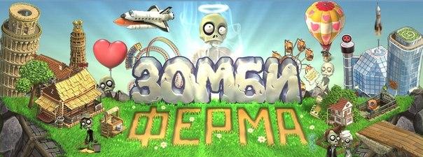 Найти игру зомби ферма