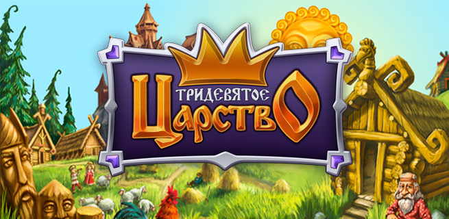 игра скачать тридевятое царство бесплатно - фото 4