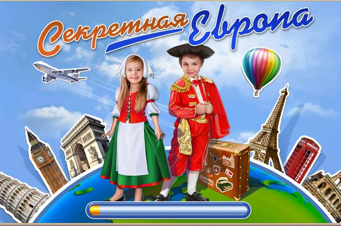 Секретная Европа Игра Скачать - фото 7