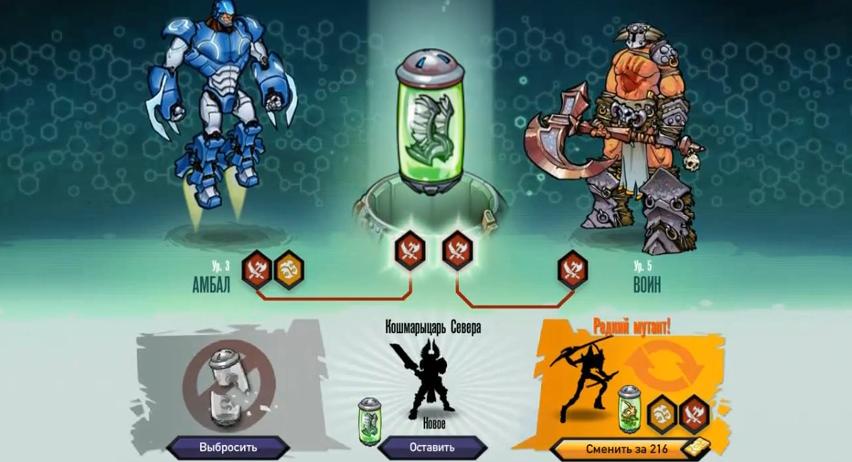 Фото из игры мутанты генетические войны
