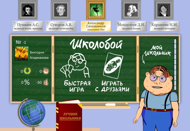 Школобой
