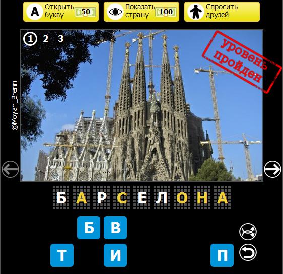 относится игра города ответы по алфавиту разделе гостиницы